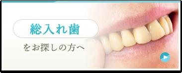 総入れ歯をお探しの方へ