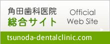 角田歯科医院総合サイト