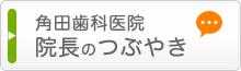 角田歯科医院のブログ