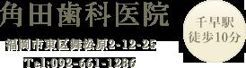 角田歯科医院 福岡市東区舞松原2-12-25